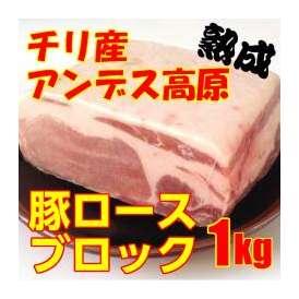 =【熟成 豚ロース ブロック 1kg】=ローストポークに!とんかつに!チリ産冷凍熟成豚ロースブロック1kg業務用/トンカツ/ソテー/チャップ/チャーシュー/煮豚