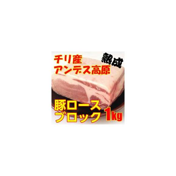=【熟成 豚ロース ブロック 1kg】=ローストポークに!とんかつに!チリ産冷凍熟成豚ロースブロック1kg業務用/トンカツ/ソテー/チャップ/チャーシュー/煮豚01