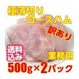 送料無料!訳あり=【ロースハム スライス】=端材入り/極薄切り 500g×2パック 1kg/業務用/ポークハム