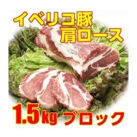 スペイン産=【イベリコ豚肩ロース】=業務用-旨味重視のとんかつに是非!1.5kg超ブロック/チャーシュー/ソテー/グリル/炭焼き