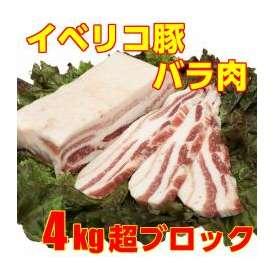 スペイン産=【イベリコ豚バラ肉】=業務用-角煮、チャーシュー、サムギョプサルに是非!4kg超ブロック/