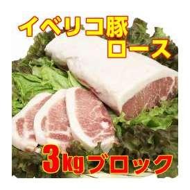 ペイン産=【イベリコ豚ロース】=業務用-、ステーキ、生姜炒め、とんかつに是非!計3kg超ブロック/