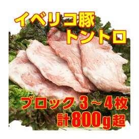 スペイン産=【イベリコ豚トントロ】=業務用-、焼肉、ステーキ、生姜炒め、とんかつに是非!計800g超3~4枚ブロック/
