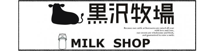 黒沢牧場ミルクショップ