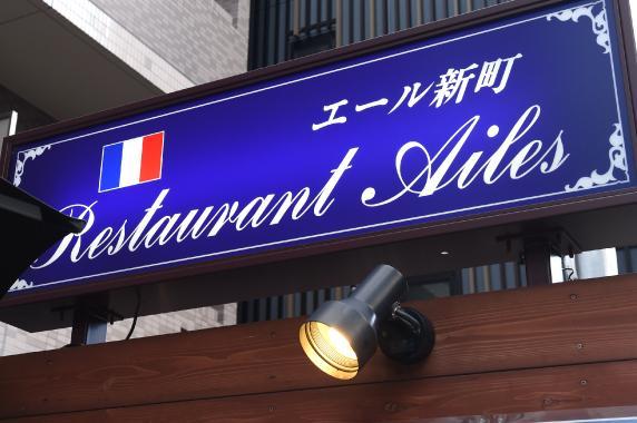 Ailes shinmachi