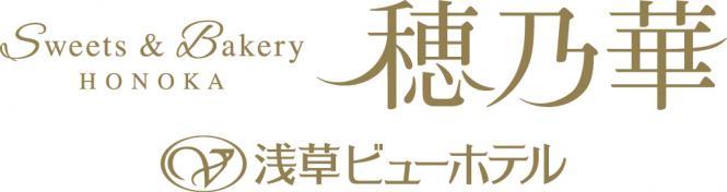 浅草ビューホテル Sweets&Bakery 穂乃華