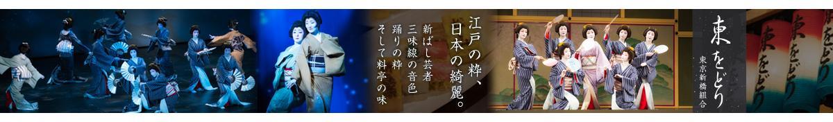 東をどりチケット販売・新橋演舞場