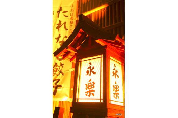 創業昭和十一年 中華料理 永楽