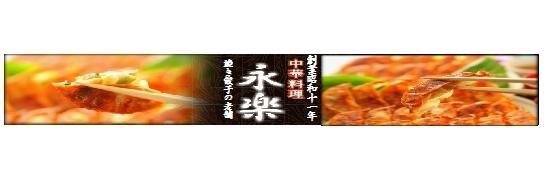 江戸東京小岩 創業昭和十一年 餃子の老舗 中華料理 永楽