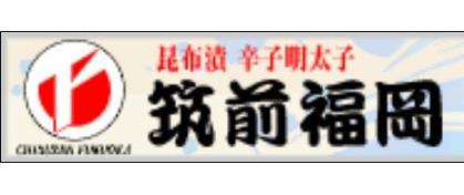 博多の味 昆布漬辛子明太子の筑前福岡