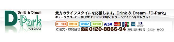 Drink&Dream D-Park