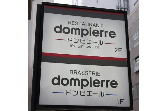 フランス料理 ドンピエール銀座本店