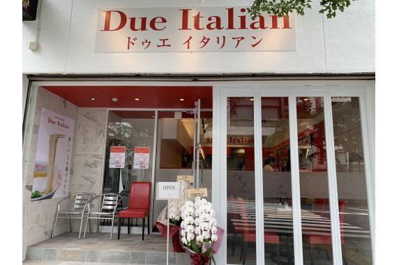 ドゥエ イタリアン