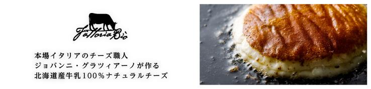 Fattoria Bio Hokkaido