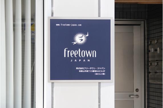 株式会社フリータウン・ジャパン