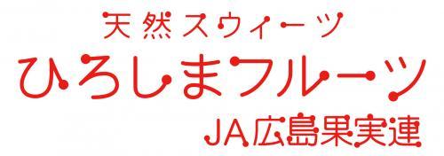 広島県果実農業協同組合連合会