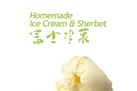 ホームメイドアイスクリーム&シャーベット 冨士冷菓