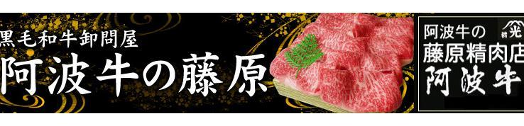 阿波牛の藤原精肉店