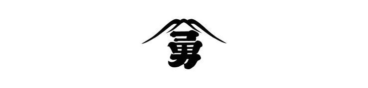 藤勇醸造株式会社