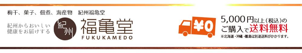 福亀堂 三段店