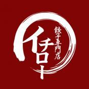 餃子専門店 イチロー