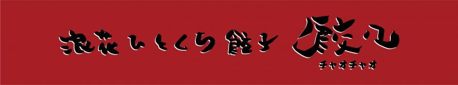 チャオチャオ餃子通販サイト
