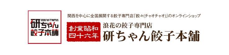 焼賣太樓 桜橋店~研ちゃん餃子本舗~
