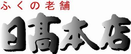 日高本店 オンラインショップ