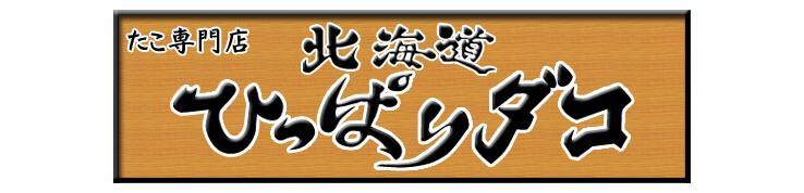 北海道 ひっぱりダコ
