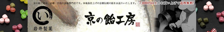 京の飴工房 岩井製菓