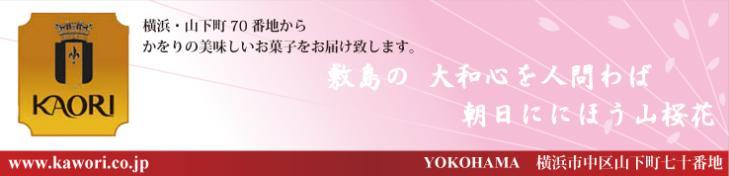 横浜かをり・オンラインショップ(かをり商事株式会社)
