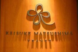 レストラン KEISUKE MATSUSHIMA