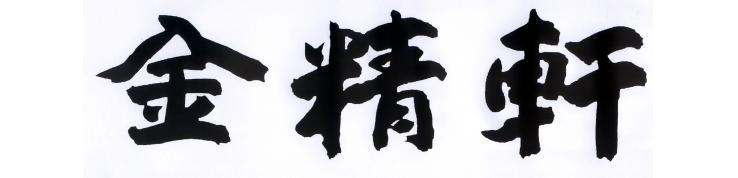 金精軒製菓