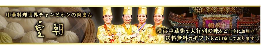 中国料理世界チャンピオン 皇朝