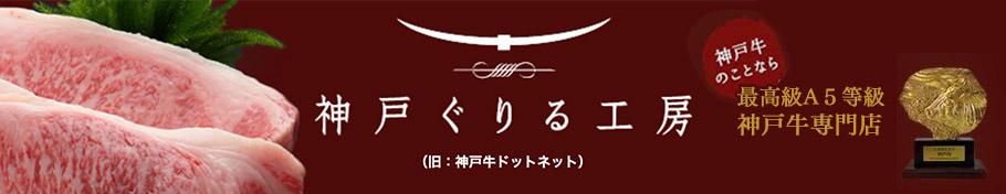 神戸牛専門店  神戸ぐりる工房