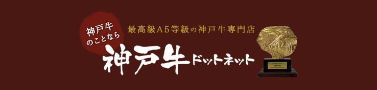 神戸牛専門店 神戸牛ドットネット