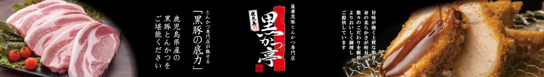 薩摩黒豚とんかつ専門店 黒かつ亭
