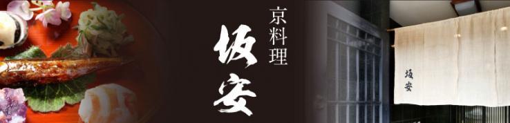 京料理 坂安