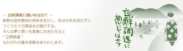 京都・祇園 立鮮調進なかがわ