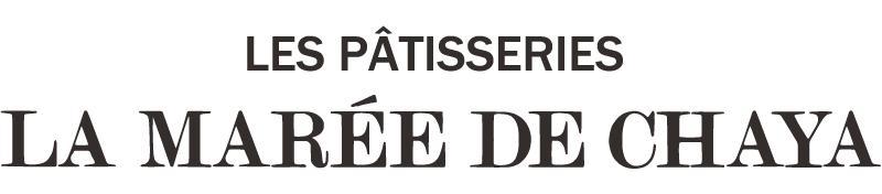 パティスリー ラ・マーレ・ド・チャヤ葉山本店