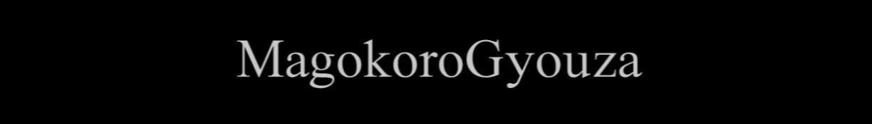 MagokoroGyouza
