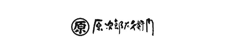 原次郎左衛門の味噌醤油蔵
