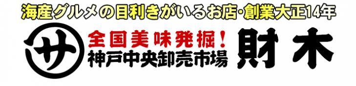 全国美味発掘 神戸中央卸売市場 財木