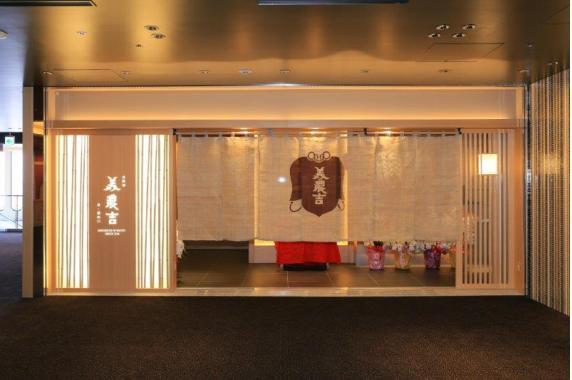 美濃吉 東武池袋店