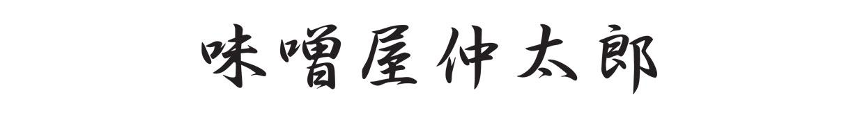 株式会社 ナチュラルキッチン 味噌屋仲太郎