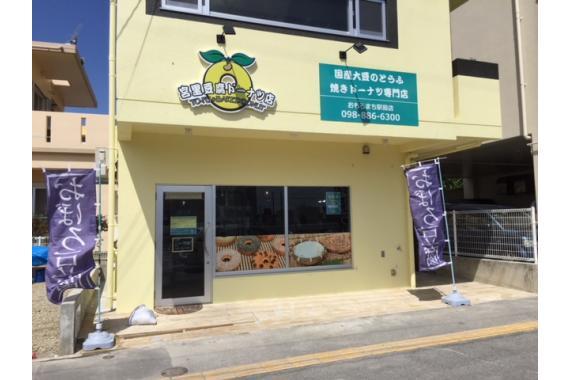 宮里豆腐ドーナツ店 沖縄本店