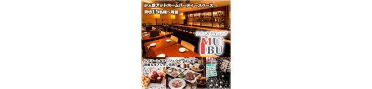 ワイン&ダイニング 無々-MuBu-