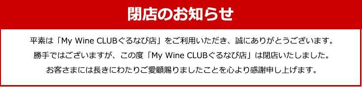 My Wine CLUB(マイワインクラブ)