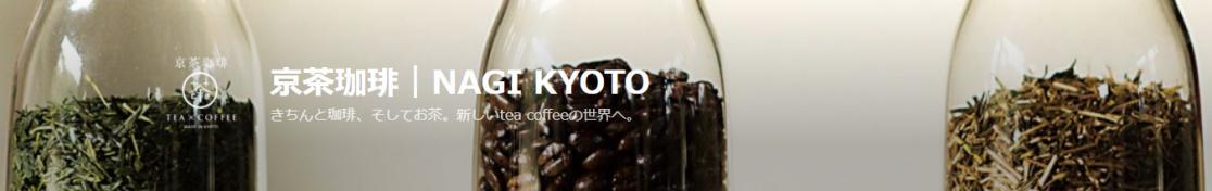NAGI Kyoto