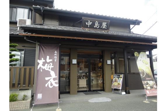 菓子司 中島屋